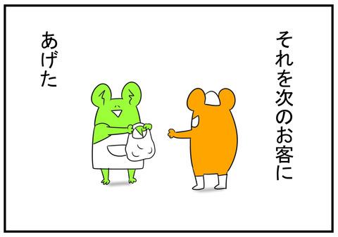 8 わらしべ長者 5