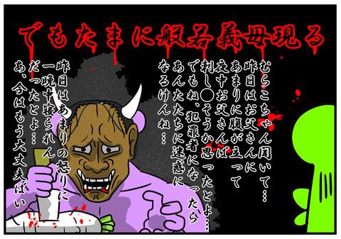 16 菩薩義母 7