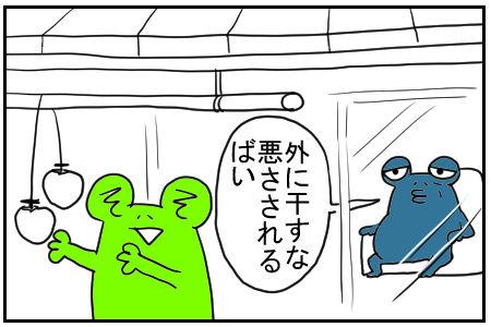 干し柿 2