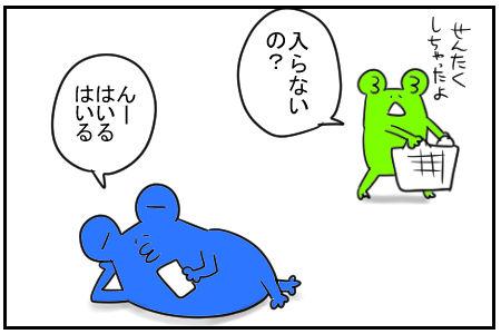 26 お風呂入る? 3
