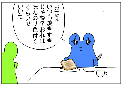 R1.6.12 食パンの焼き加減 5