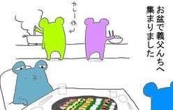 お盆とお寿司