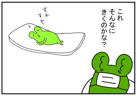 H31.3.5 よく眠れるって… 3