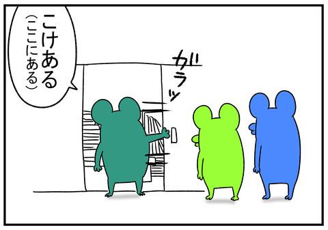 R1.8.28 実家のインターネット事情 7