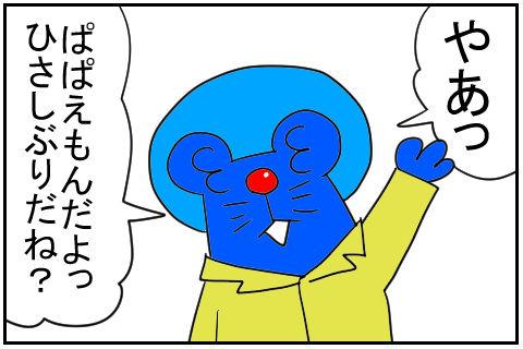 ぱぱえもん チンチラ 1