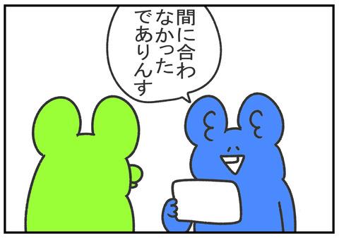 R2.4.28 ドラマ仁にハマった旦那 5