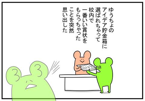 29 突然の懺悔 3