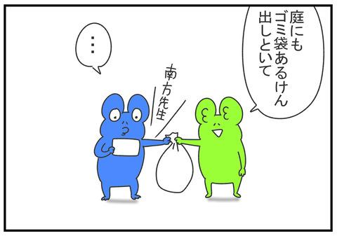 R2.4.28 ドラマ仁にハマった旦那 2