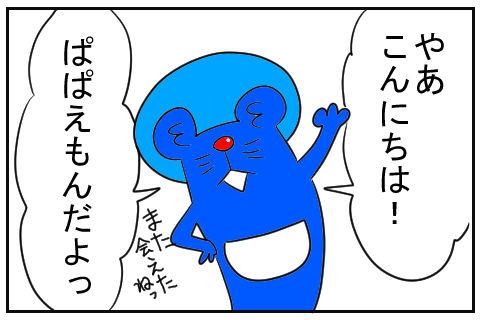 ぱぱえもん Ⅱ-1