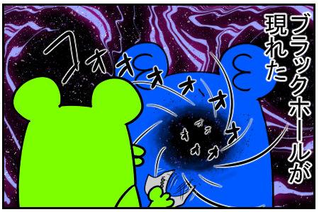 7 ブラックホール 4