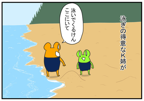 H30.6.15 海水浴の思い出 3
