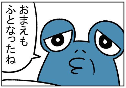 H30.12.26 三日ぶりの義父に 6