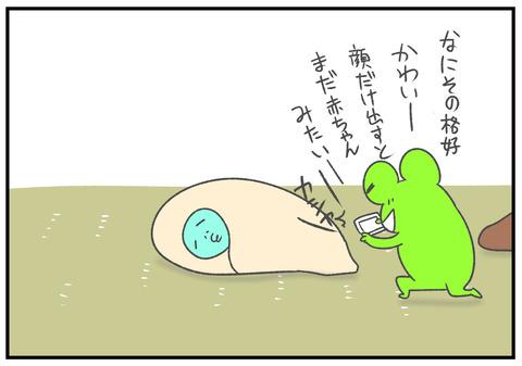 4コマ漫画 2