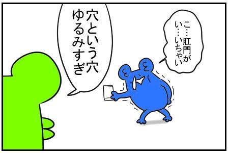 15 ゆるむ 7