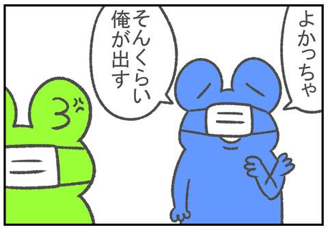 4コマ漫画  5