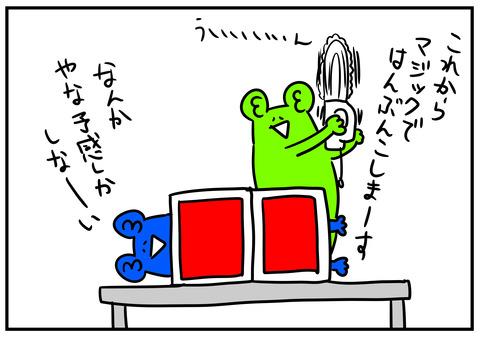 12 はんぶんこ 8