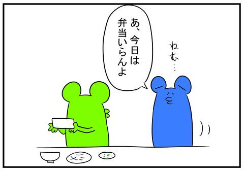 3 鯖ほぐし弁当 7