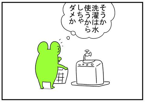 R1.12.12 シャワー 水圧 2