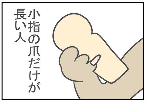 R3 7.1 小指の爪が長い人は 2
