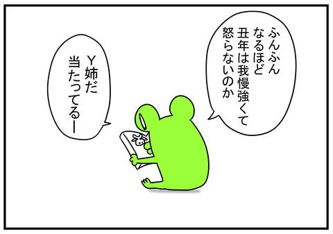 26 怒らない姉 6