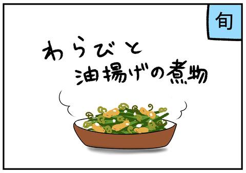 H31.4.22 春の山菜 3