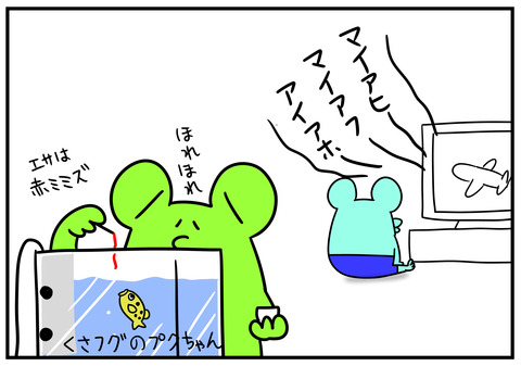 1 恋のマイアヒ 1