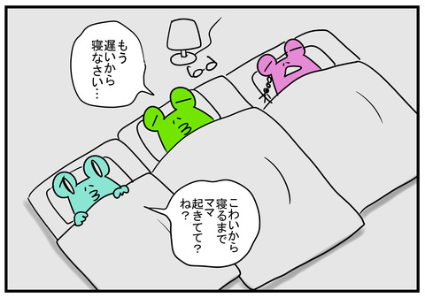 23 寝るまで起きてて 2