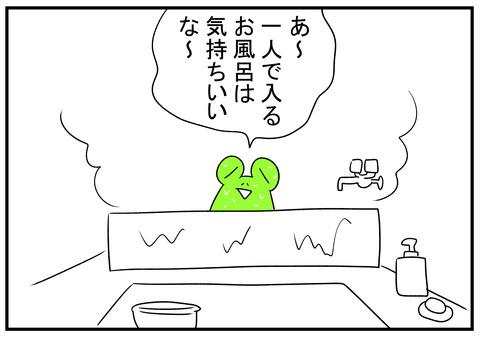 H30.11.13 怒ると黙るタイプ 1