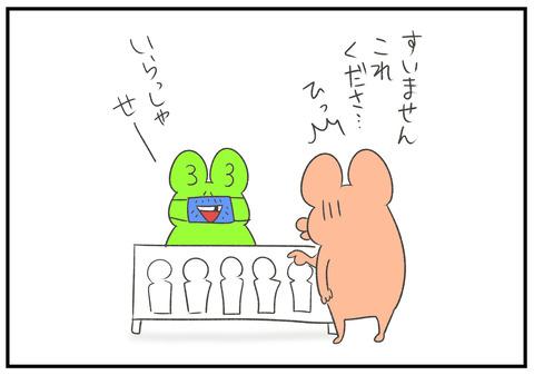 R2.8.17 笑顔マスク 4