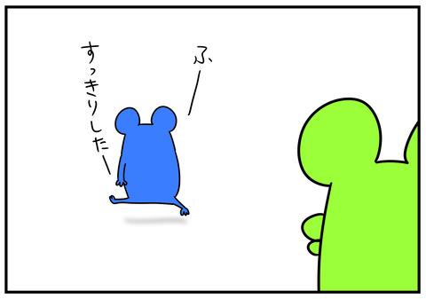 28 か~っぺ 4