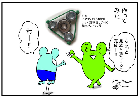13 ハンドスピナー 3