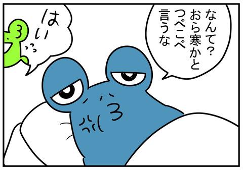 8 寒くて暑い義父 2