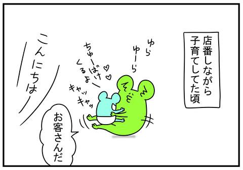 8 赤ちゃんメリー 2