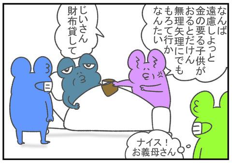 4コマ漫画  6