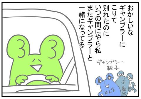 12 ギャンブラー 4