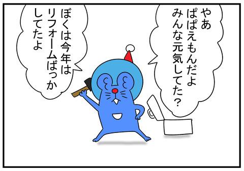H30.12.24 ぱぱえもんメリークリスマス2018 4