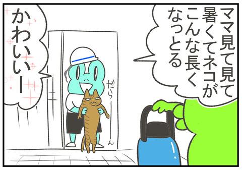 R2.8.21 水筒 6