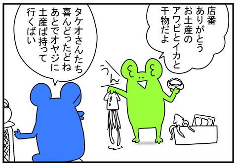 7 イカ 2