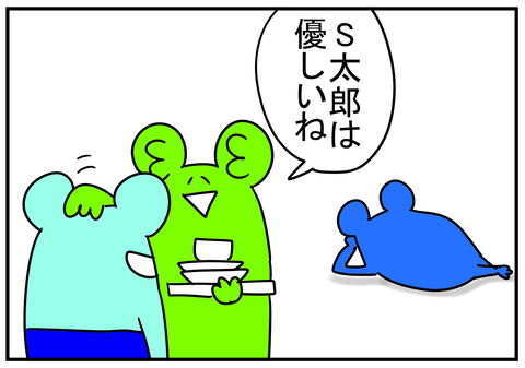 2 嫁の脳は翻訳機 4