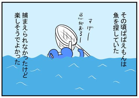 H30.8.19 海へ来た 6
