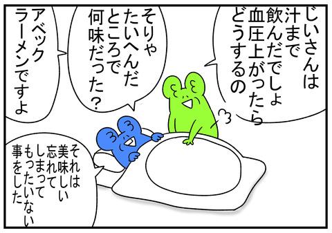 R1.9.15 ラーメン食べたい夫と方言で押し切る嫁 10