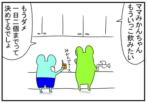 R31.5.8 みかんちゃん 1