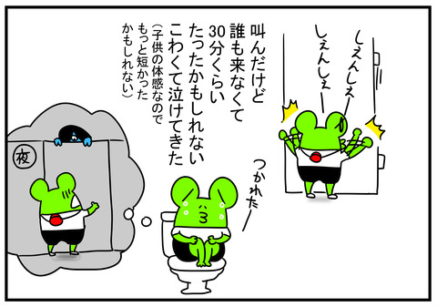 30 校庭のトイレ 5