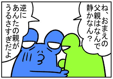 R1.8.22 寡黙な父 15