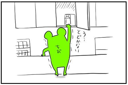 30 ひざカックン 2
