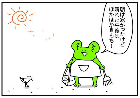 25 もち(組紐屋の竜) 1