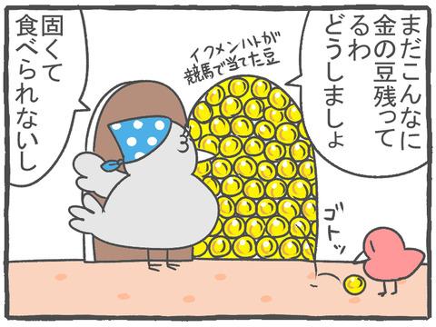 R2.10.16 ハトぱっぱ20 1