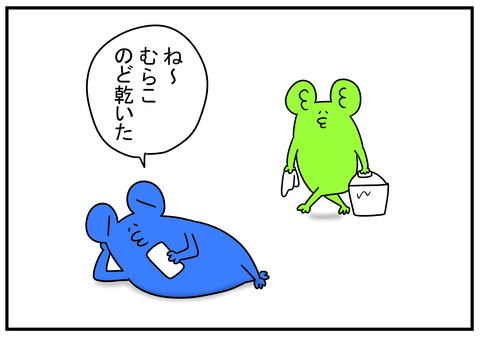 14 気のせい 1