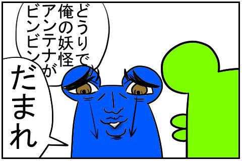 一反木綿 4