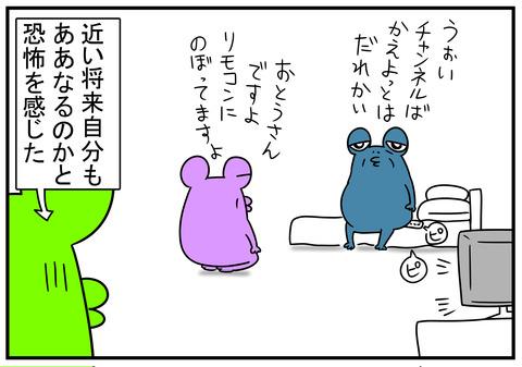 16 お尻の感覚 5